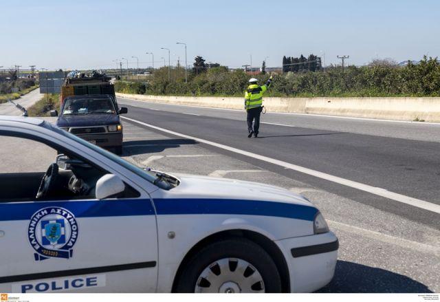 Μετακίνηση αστυνομικό έλεγχοι